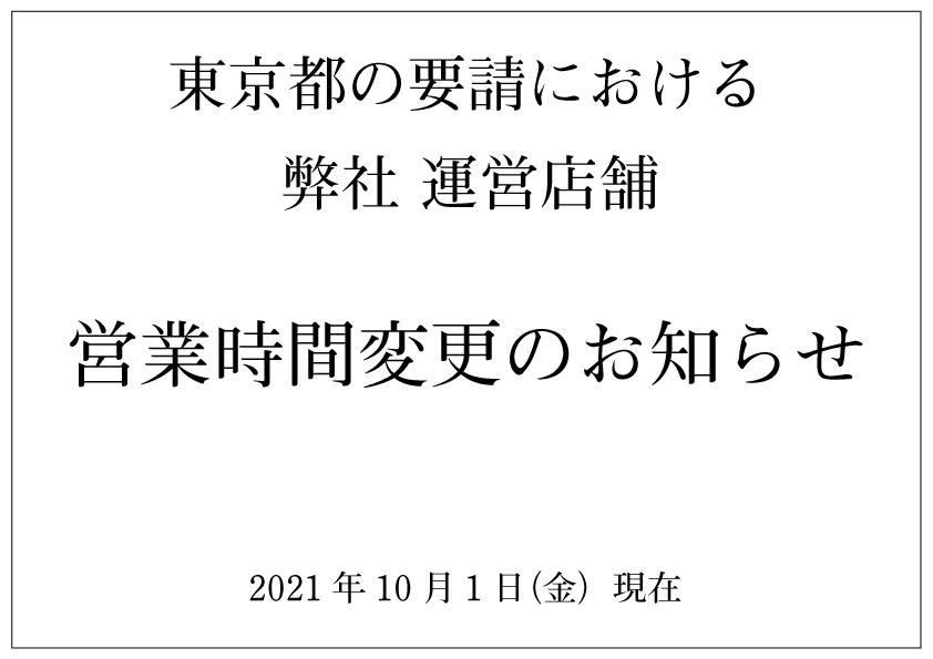 東京都の要請における営業時間の変更について